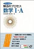 数学I・A―大学入試数学 (解法のプロセス)