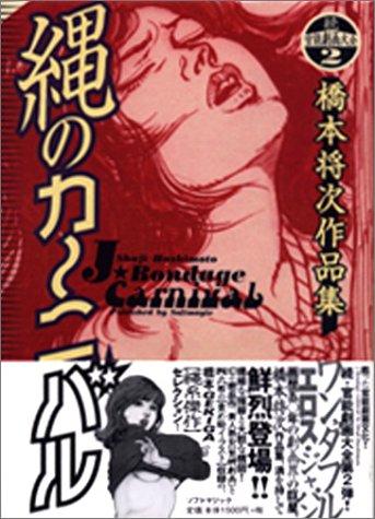 縄のカーニバル (官能劇画大全―橋本将次作品集 (続2))