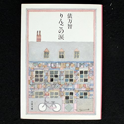 りんごの涙 (文春文庫)