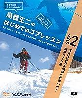 【DVD版】高橋正二のはじめてのコブSTEP2「ズルズルドン脱却への第一歩!基本ライン編」