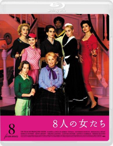 ギャガ『8人の女たち』