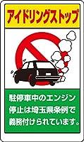 ユニット アイドリングストップ標識(埼玉県版) 833-29AS