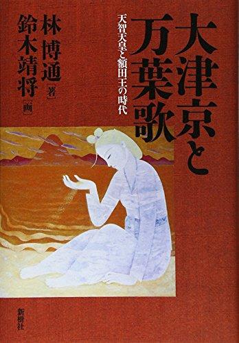 大津京と万葉歌―天智天皇と額田王の時代