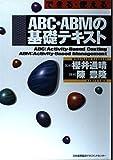 できる・使えるABC・ABMの基礎テキスト