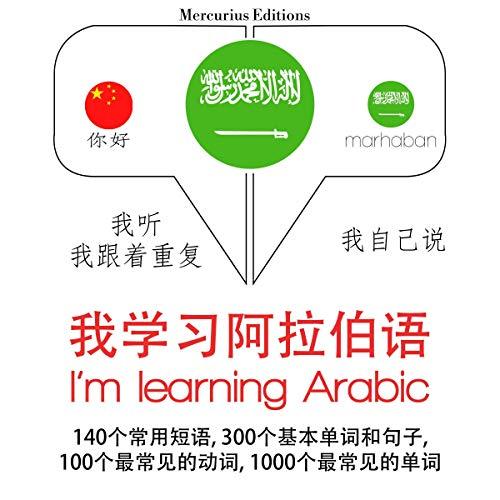 I am learning Arabic cover art