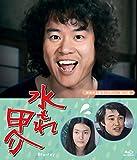水もれ甲介 Blu-ray【昭和の名作ライブラリー 第74集】[Blu-ray/ブルーレイ]