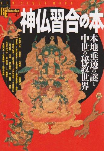 神仏習合の本―本地垂迹の謎と中世の秘教世界 (NEW SIGHT MOOK Books Esoterica 45)