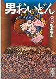 男おいどん(6) (週刊少年マガジンコミックス)