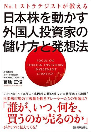 日本株を動かす外国人投資家の儲け方と発想法 No.1ストラテジストが教えるの詳細を見る