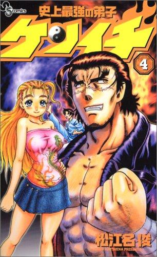 史上最強の弟子ケンイチ 4 (少年サンデーコミックス)