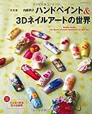ハンドペイント&3Dネイルアートの世界 (レッスンシリーズ)