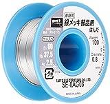 goot(グット) 銀入りはんだΦ0.8㎜ スズ60%/鉛37.5%/銀2.5% 100gリール巻き ヤニ入り SE-0AG08 日本製