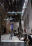 مدخل الى خامات ومقايسات الديكور المسرحي