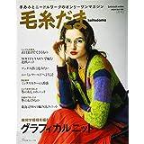 毛糸だま 2020年冬号 vol.188 (Let's knit series)