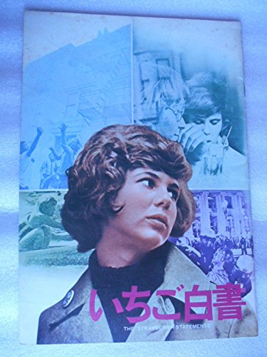 1970年映画パンフレット いちご白書 スチュアート・ハグマン監督 ブルース・デービソン キム・ダービー バッド・コート