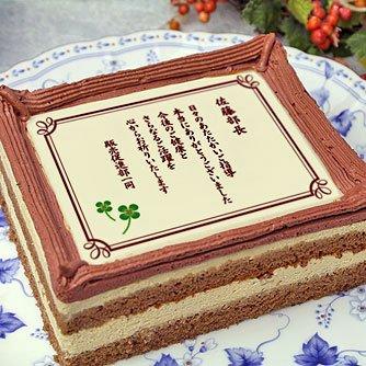 ケーキでお手紙 10号 (枠デザイン (4)) オリジナル文 60文字以内