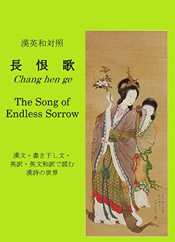 Chang hen ge --The Song of Endless Sorrow: Great Poem of Tang Dynasty in Chinese Japanese and English Learn English and Japanese Classics Series (Japanese Edition)