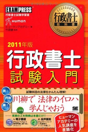 行政書士教科書 行政書士試験入門 2011年版