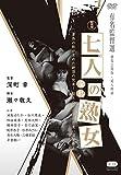 七人の熟女 淫乱 [DVD]