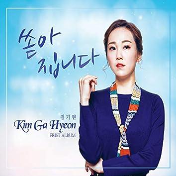 Kim Ga Hyeon First Album