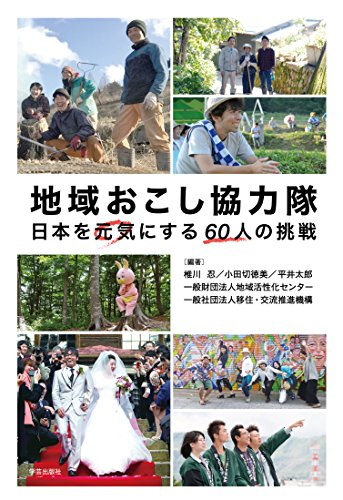 地域おこし協力隊 日本を元気にする60人の挑戦の詳細を見る