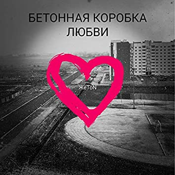 Бетонная коробка любви