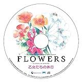 FLOWERS 特典 ドラマCD 「乙女たちの休日」 【特典のみ】
