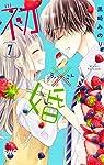 初×婚 7 (りぼんマスコットコミックス)
