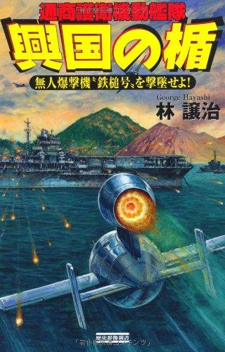 興国の楯19 (歴史群像新書)