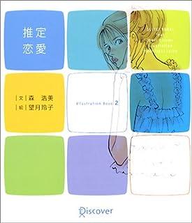 推定恋愛―Illustration book (2) (Illustration Book 2)