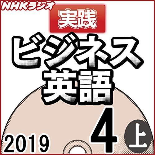 『NHK 実践ビジネス英語 2019年4月号 上』のカバーアート