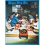 あるくみるきく 〈1975年9月号 No.103〉 特集■日本のうつわ