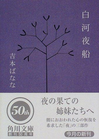 白河夜船 (角川文庫 よ 11-7)
