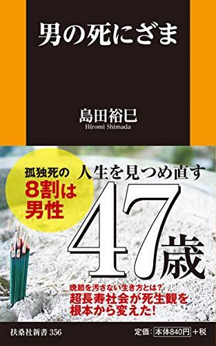 男の死にざま (扶桑社新書)