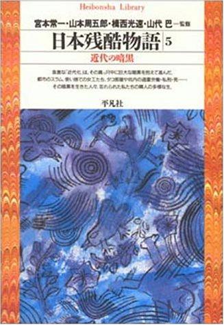 日本残酷物語5 (平凡社ライブラリー)