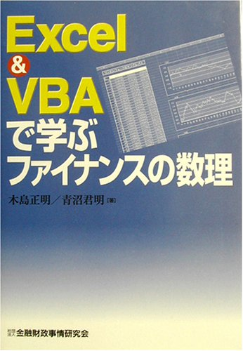 EXCEL&VBAで学ぶファイナンスの数理