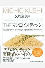THE マクロビオティック 単行本