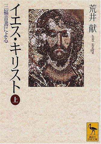 イエス・キリスト〈上〉三福音書による (講談社学術文庫)