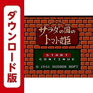 サラダの国のトマト姫 [3DSで遊べるファミリーコンピュータソフト][オンラインコード]