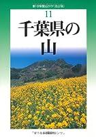改訂版 千葉県の山 (新・分県登山ガイド)