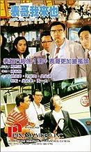 Biao ge wo lai ye VHS