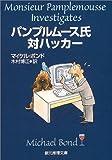 パンプルムース氏対ハッカー (創元推理文庫)