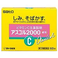 【第3類医薬品】アスコル2000 60包 ×10
