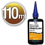 自転車用AZチェーンルブ クリーン110ml (チェーンオイル ・ チェーン潤滑剤 ・ チェーン 油)