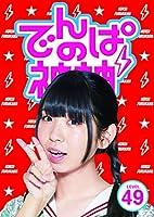 でんぱの神神DVD LEVEL.49