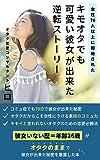 女性70人以上に拒絶されたキモオタでも可愛い彼女が出来た逆転ストーリ-: 彼女いない歴=年齢26歳がオタクのままで彼女が出来た秘密を暴露した本