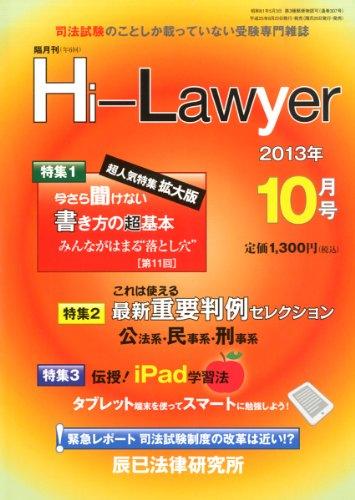 隔月刊 Hi Lawyer (ハイローヤー) 2013年 10月号 [雑誌]