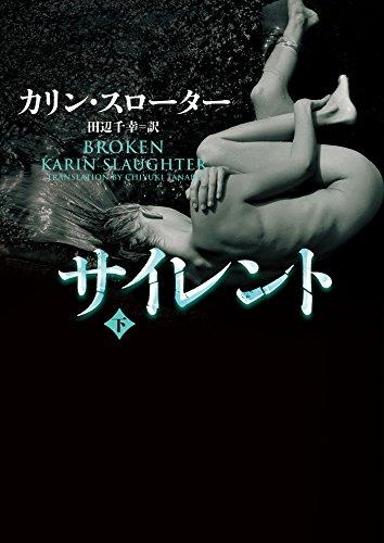 サイレント 下 (ハーパーBOOKS)