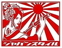ジャパンスタイル ver.4 日章旗・旭日旗 ロゴ カッティング ステッカー 選べる20色 (24.赤, 大)