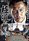 極道の門 第七部[DVD]